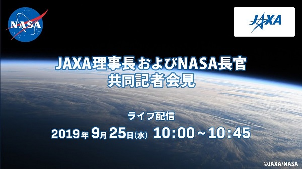 NASA来日会見