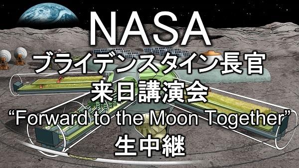 NASA来日講演