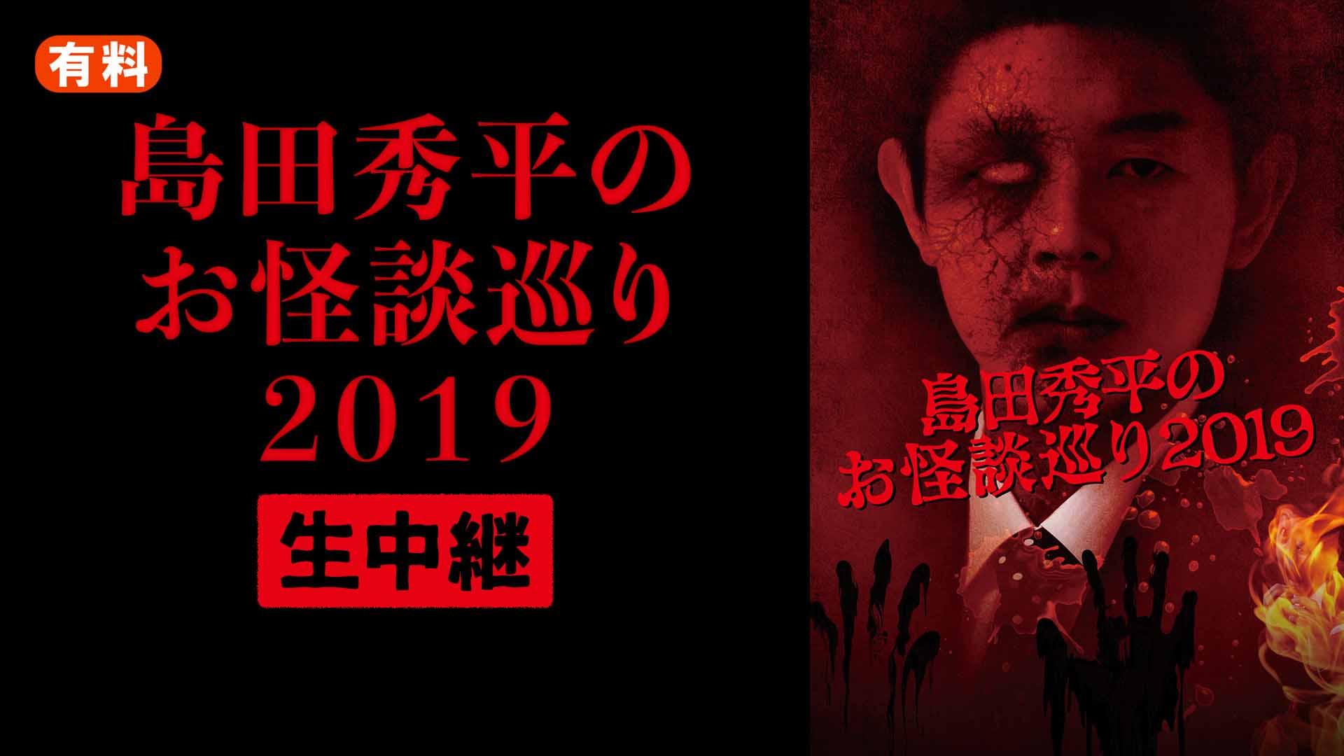 島田秀平のお怪談巡り2019