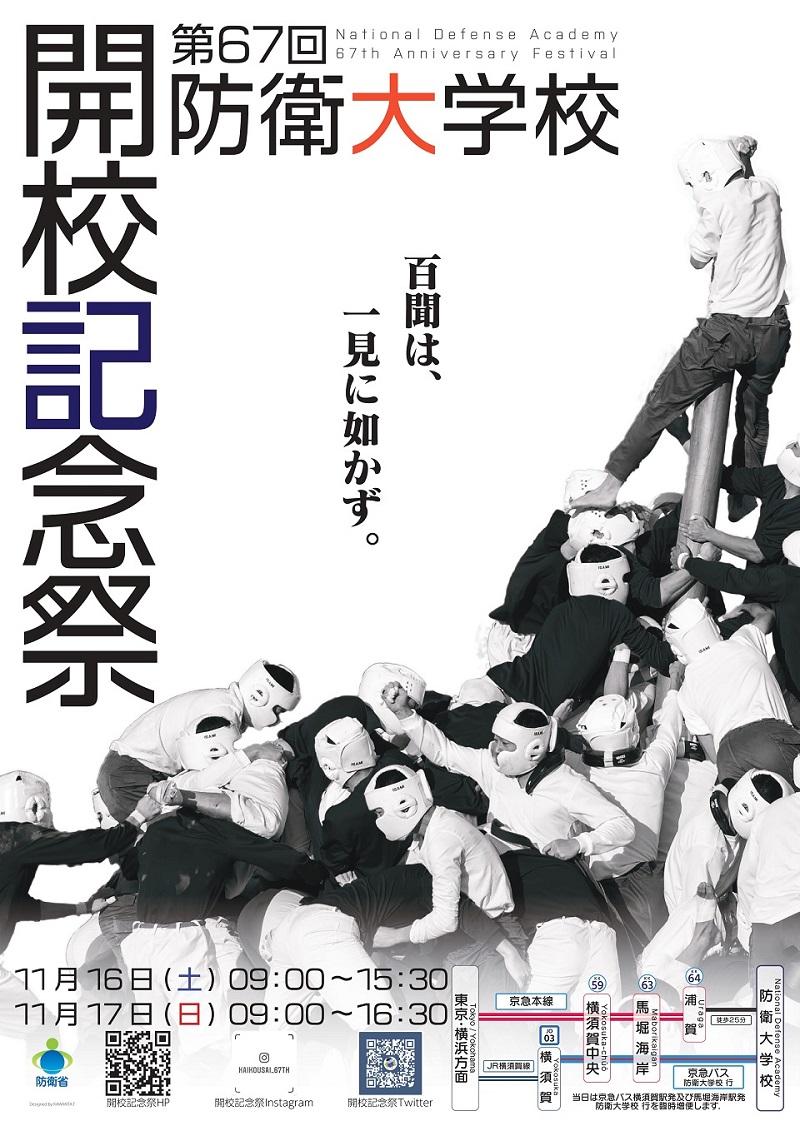 防衛大2019ポスター