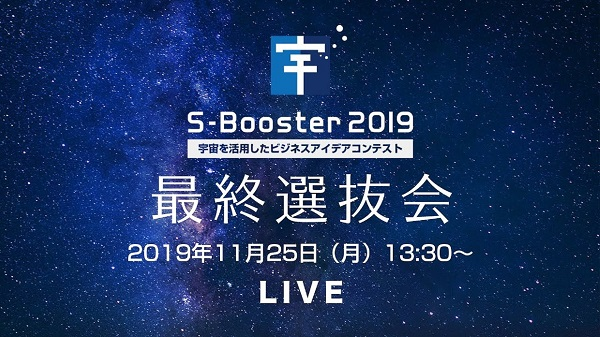 S-Booster