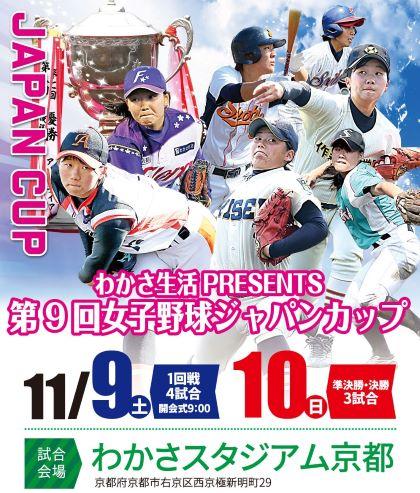 ジャパンカップポスター