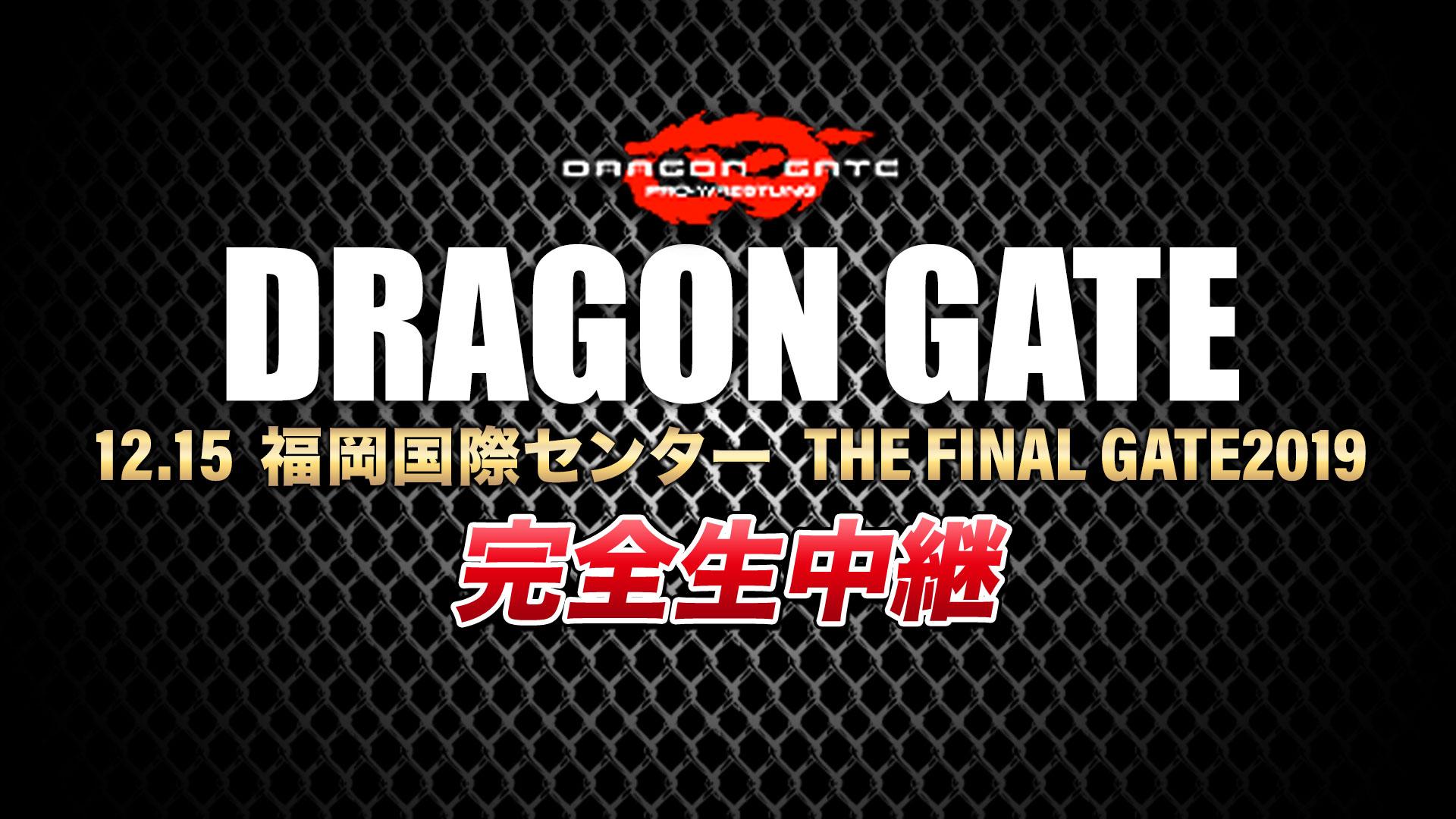 ドラゴンゲート 12.15 福岡国際センター