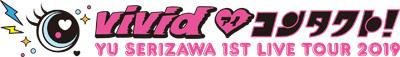 Yu Serizawa 1st Live Tour 2019 ~ViVid♡コンタクト!~
