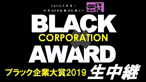 ブラック企業大賞2019