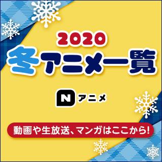 2020年冬 新番組アニメ
