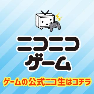 【公式】ニコニコゲーム
