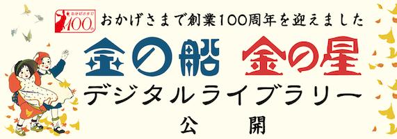 """""""デジタルアーカイブ画像"""""""