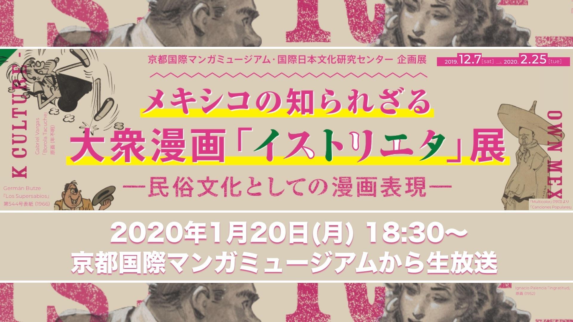 【ニコニコ美術館】