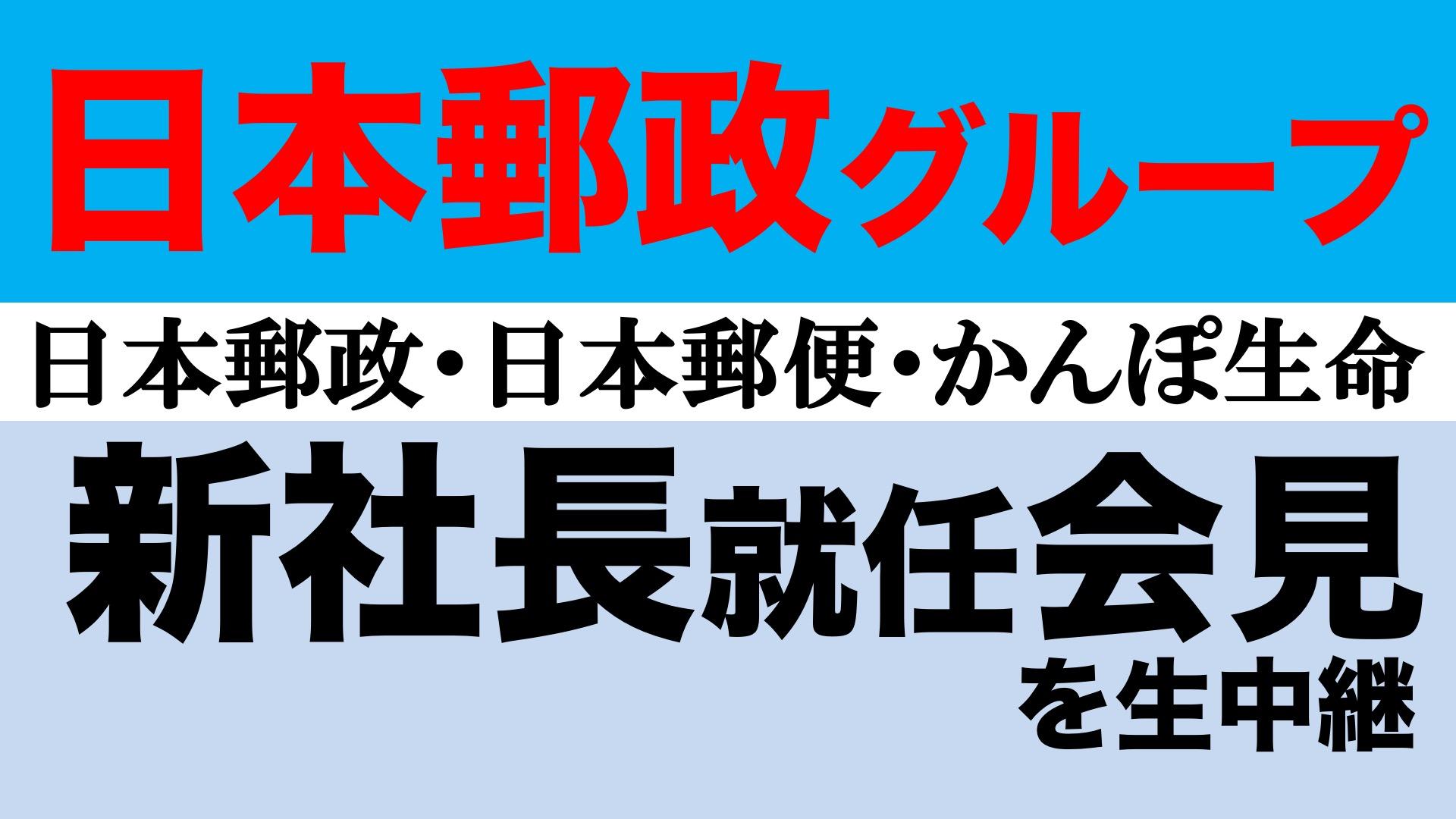 """""""日本郵政社長就任会見"""""""