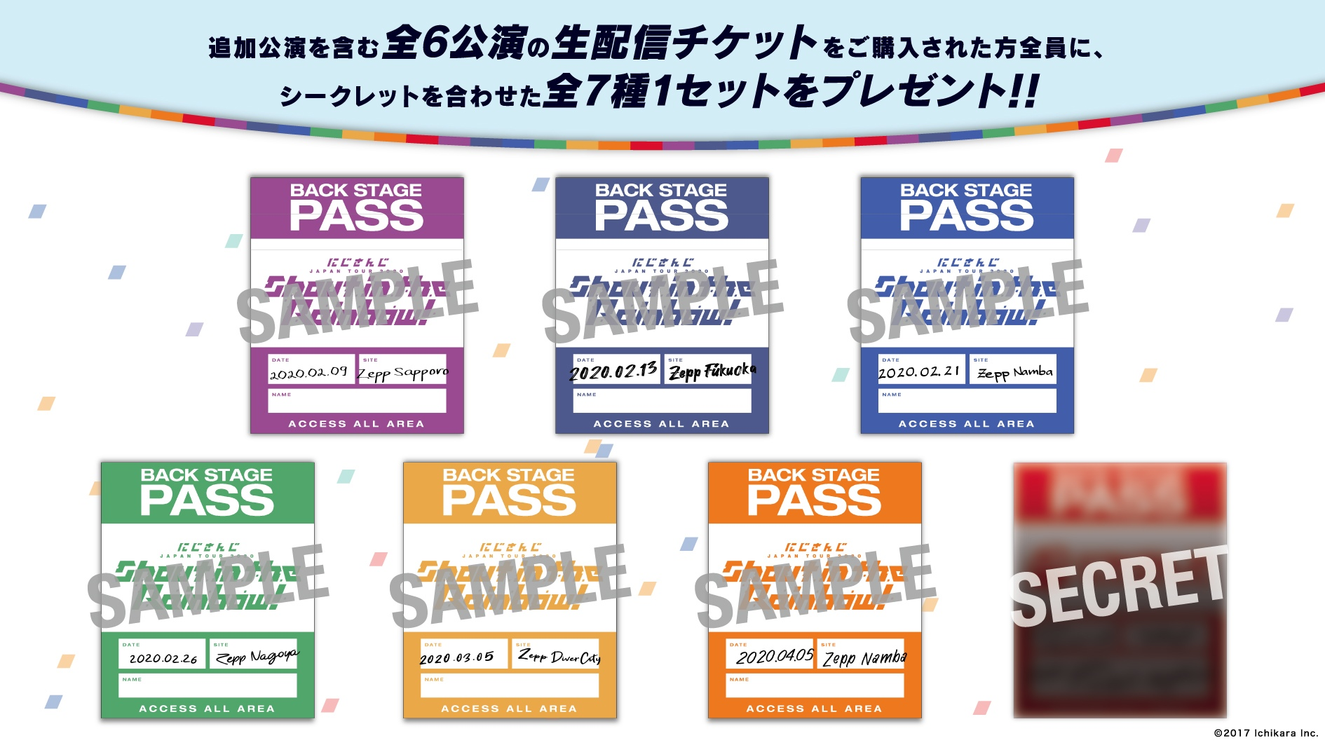niji_pass