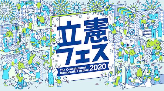 """""""立憲フェス2020小"""""""