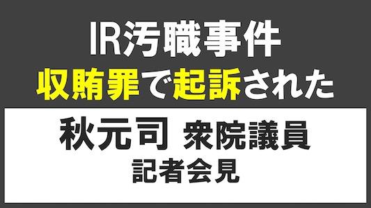 """IR汚職"""