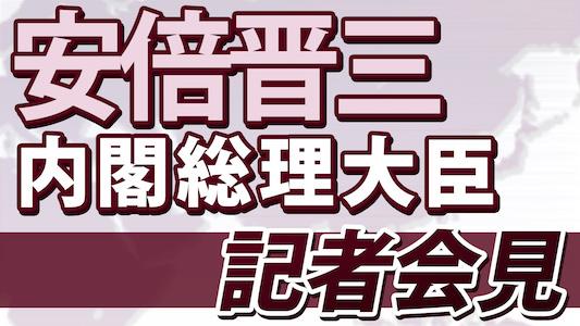 """""""内閣総理大臣バナー"""""""