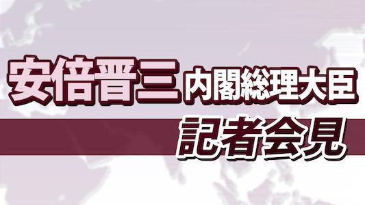 """安倍総理会見バナー"""