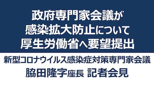 """""""専門家会議"""""""