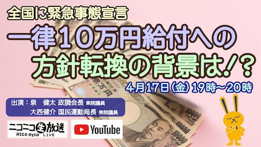 """""""1人10万円"""""""