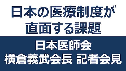 """""""日本医師会"""""""