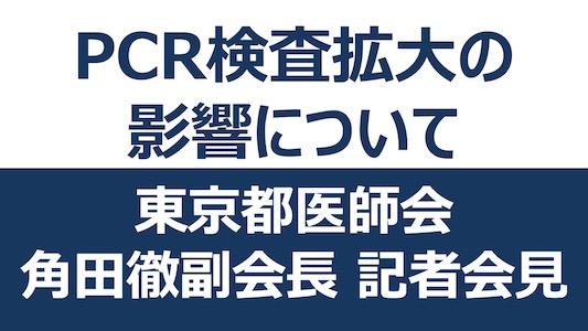"""""""東京都医師会"""""""