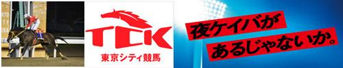 tckオフィシャルサイト