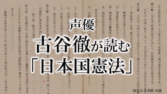 """""""古谷徹"""""""