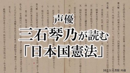"""""""三石琴乃"""""""