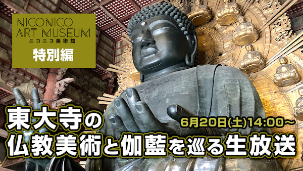 """""""東大寺盧舎那仏像"""""""