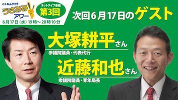 国民民主6/17告知高さ200