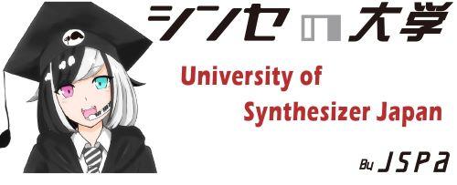 シンセの大学