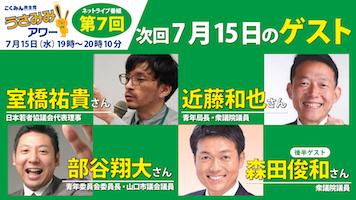 """""""7/15告知"""""""