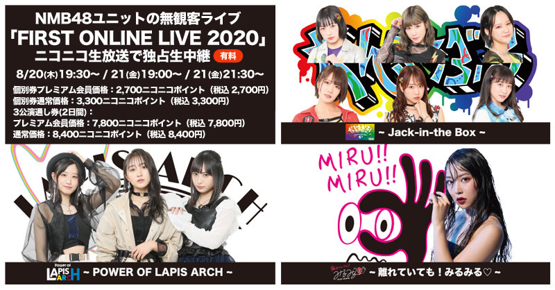 NMB48 FIRST ONLINE LIVE 2020 ~Jack-in-the-Box~ 動画 2020年8月20日