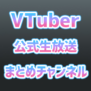 VTuber公式生放送