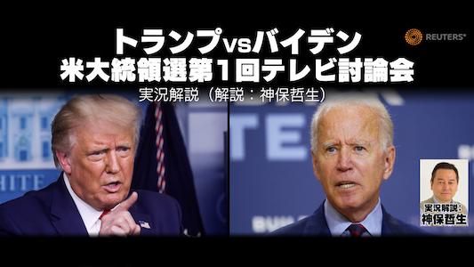 米大統領選テレビ討論会