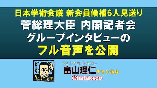 畠山チャンネル