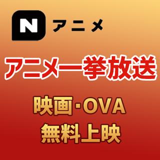 ニコニコアニメスペシャル