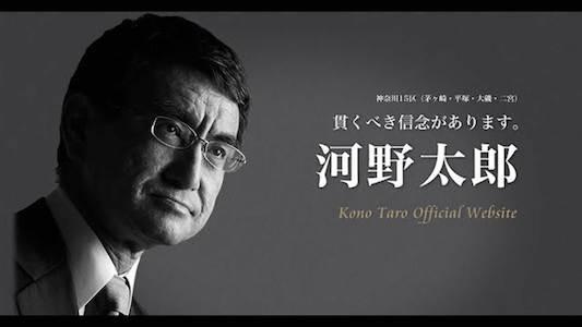 河野太郎LIVE配信