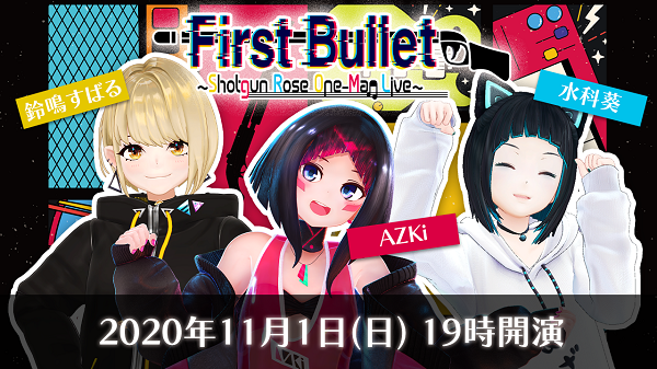 firstbullet_サムネ