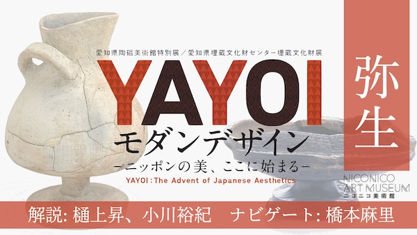 """YAYOI展"""