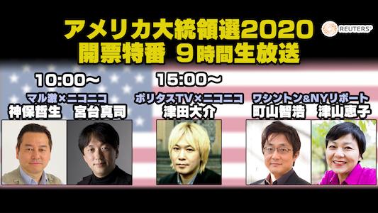 選 開票 大統領 選舉相關的日文