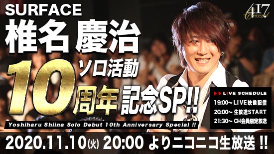 SURFACE 椎名慶治 ソロ活動10周年記念SP!!