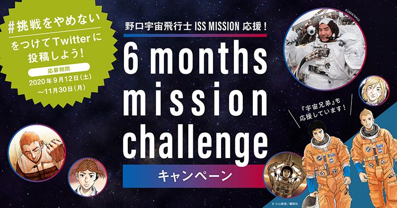 6 months mission challenge キャンペーン_KV