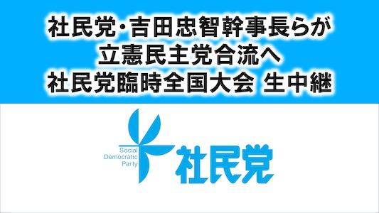 社民党臨時党大会