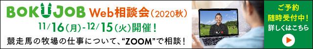 BOKUJOB  Web相談会(2020秋) 開催中!
