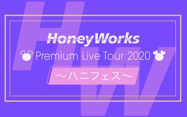 HoneyWorks Premium Live Tour 2020