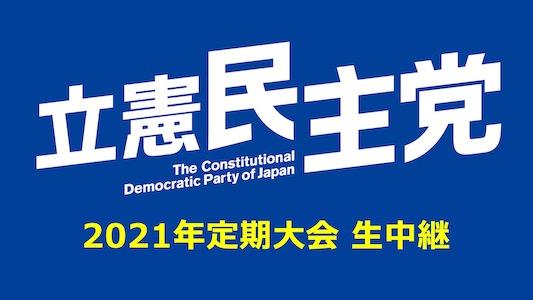 立憲民主党全国大会