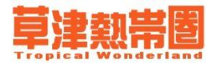 草津熱帯圏logo