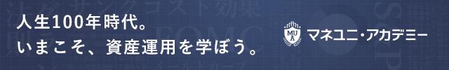マネユニ・アカデミー
