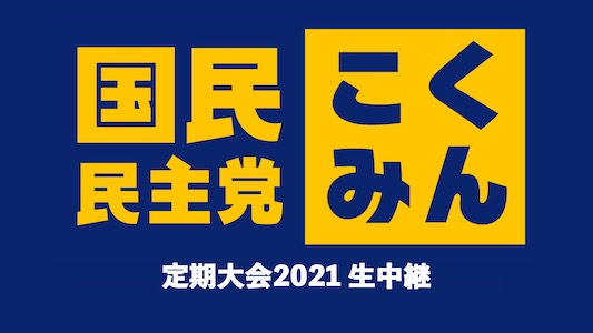 国民民主党定期大会