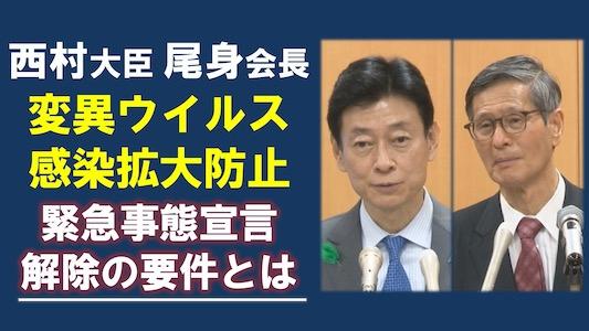西村大臣尾見会長