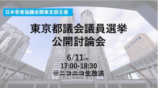 東京都議選公開討論会